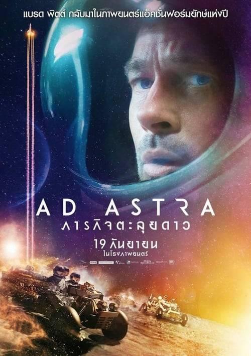 ดูหนังออนไลน์ฟรี Ad Astra (2019) ภารกิจตะลุยดาว