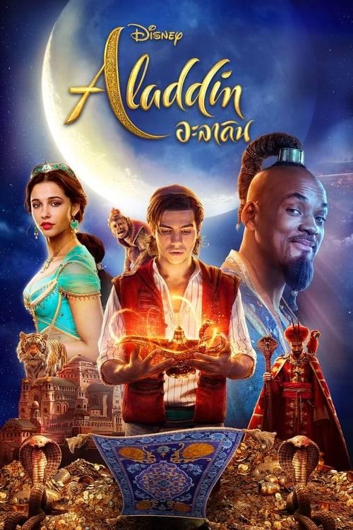 ดูหนังออนไลน์ฟรี Aladdin (2019) อะลาดิน