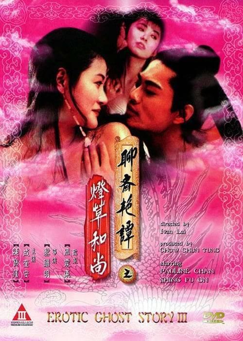 ดูหนังออนไลน์ฟรี Erotic Ghost Story 3 (1992) โอมเนื้อหนังมังผี 3