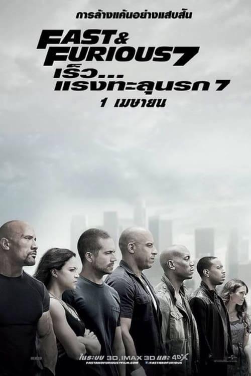 ดูหนังออนไลน์ฟรี Fast And Furious 7 (2015) เร็ว…แรงทะลุนรก 7