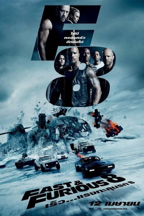 ดูหนังออนไลน์ฟรี Fast And Furious 8 (2017) เร็ว…แรงทะลุนรก 8
