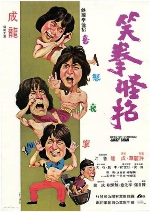 ดูหนังออนไลน์ฟรี Fearless Hyena (1979) ไอ้หนุ่มหมัดฮา
