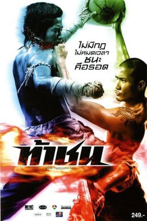 ดูหนังออนไลน์ฟรี Fireball (2009) ท้าชน