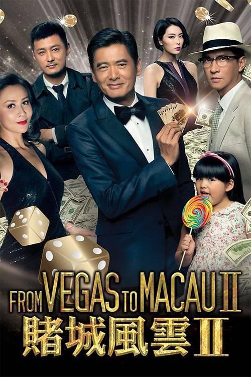 ดูหนังออนไลน์ฟรี From Vegas to Macau 2 (2015) โคตรเซียนมาเก๊า 2 เขย่าเกาจิ้ง