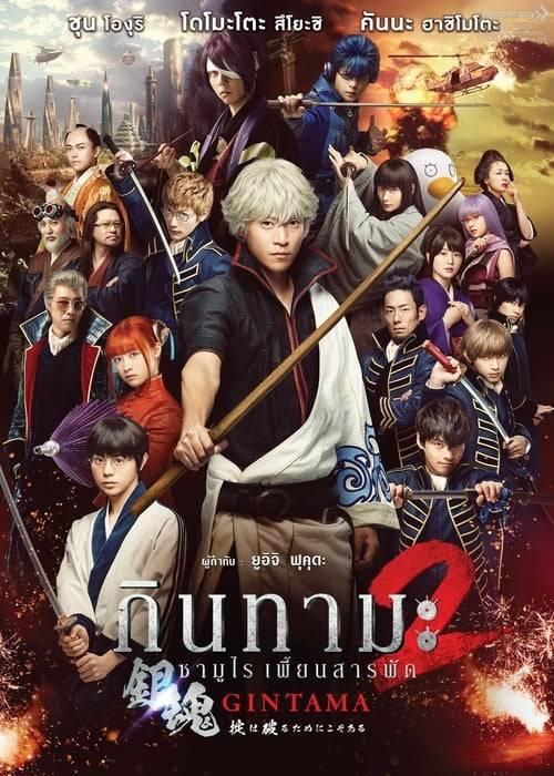 ดูหนังออนไลน์ฟรี Gintama 2 (2018) กินทามะ ซามูไรเพี้ยนสารพัด 2