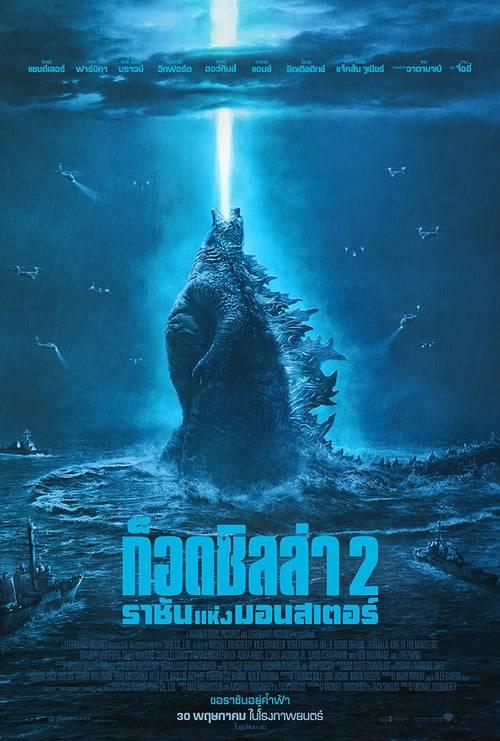 ดูหนังออนไลน์ฟรี Godzilla 2 King of the Monsters (2019) ก็อดซิลล่า 2 ราชันแห่งมอนสเตอร์
