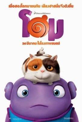 ดูหนังออนไลน์ฟรี HOME (2015) โฮม