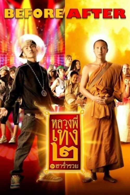 ดูหนังออนไลน์ฟรี Holy Man 2 (2008) หลวงพี่เท่ง 2 รุ่นฮาร่ำรวย