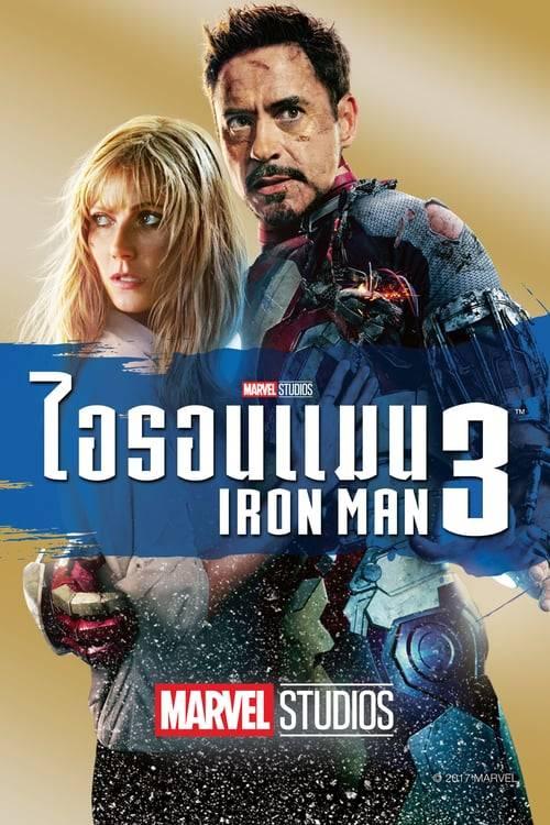 ดูหนังออนไลน์ฟรี Iron Man 3 (2013) ไอรอนแมน 3
