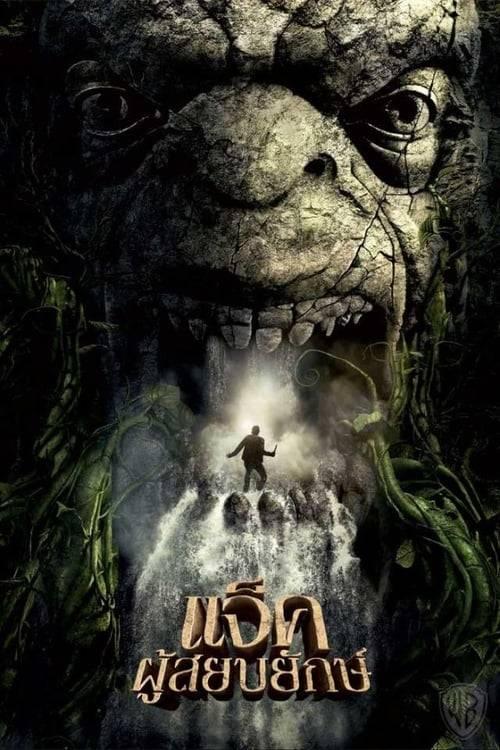 ดูหนังออนไลน์ฟรี Jack Giant Slayer (2013) แจ็คผู้สยบยักษ์