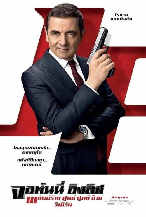 ดูหนังออนไลน์ฟรี Johnny English 3 (2018) จอห์นนี่ อิงลิช พยัคฆ์ร้าย ศูนย์ ศูนย์ ก๊าก รีเทิร์น
