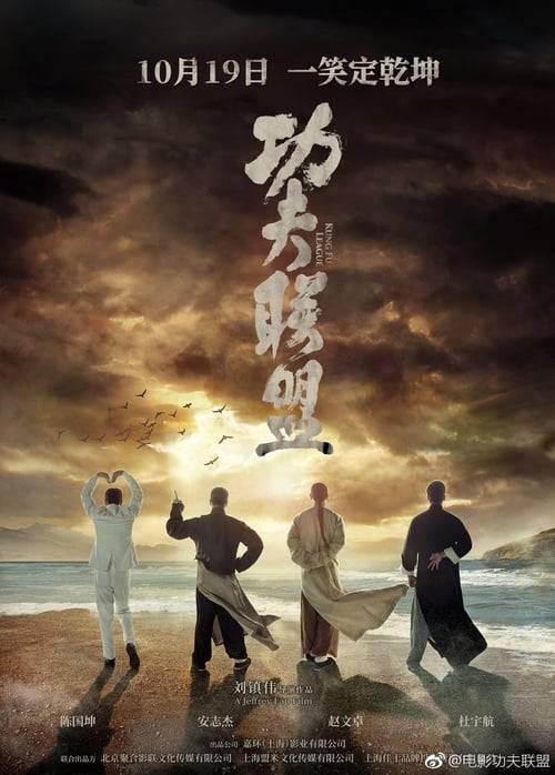 ดูหนังออนไลน์ฟรี Kung Fu League (2018) ยิปมัน ตะบัน บรูซลี บี้หวงเฟยหง