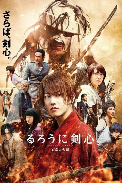 ดูหนังออนไลน์ฟรี Rurouni Kenshin: Kyoto taika-hen (2014) รูโรนิ เคนชิน เกียวโตทะเลเพลิง