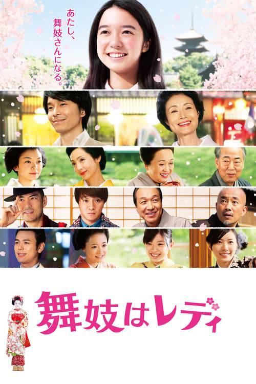 ดูหนังออนไลน์ฟรี Lady Maiko (2014) ซับไทย