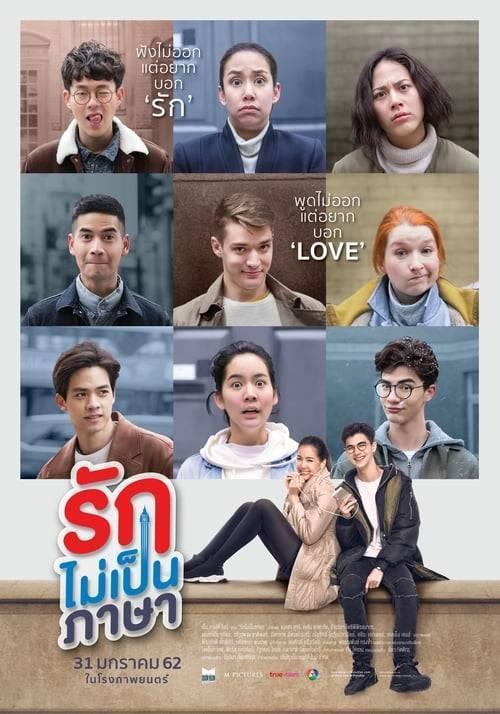ดูหนังออนไลน์ฟรี London Sweeties (2019) รักไม่เป็นภาษา