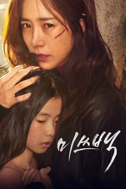ดูหนังออนไลน์ฟรี Miss Baek (2018) ซับไทย