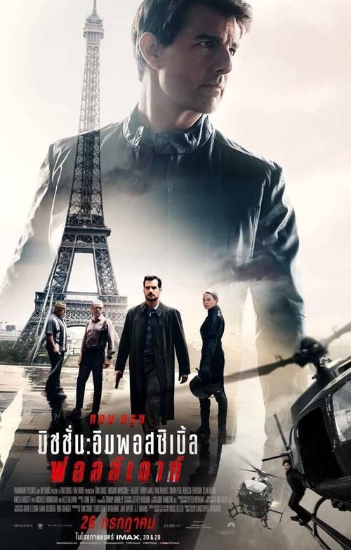 ดูหนังออนไลน์ฟรี Mission Impossible 6 (2018) มิชชั่นอิมพอสซิเบิ้ล 6 ฟอลล์เอาท์
