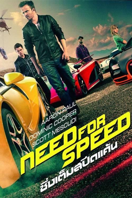 ดูหนังออนไลน์ฟรี Need for Speed (2014) ซิ่งเต็มสปีดแค้น
