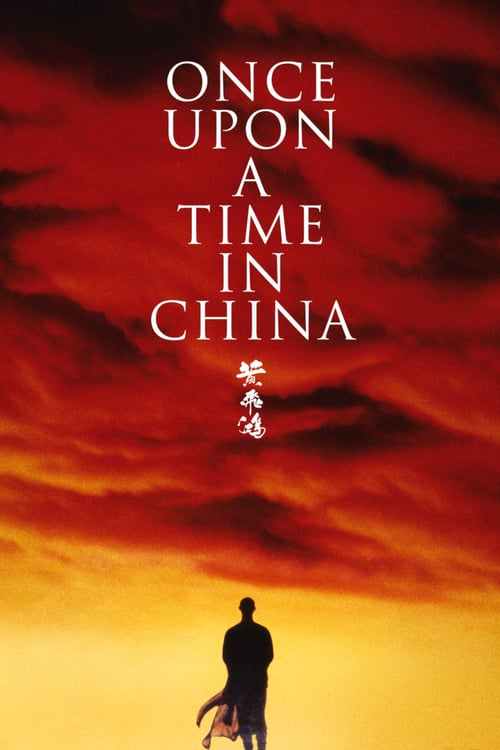 ดูหนังออนไลน์ฟรี ONCE UPON A TIME IN CHINA (1991) หวงเฟยหง หมัดบินทะลุเหล็ก
