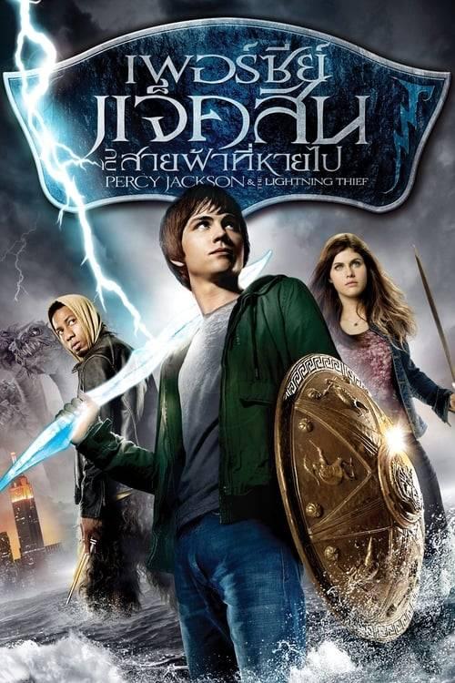 ดูหนังออนไลน์ฟรี Percy Jackson 1 (2010) เพอร์ซี่ย์ แจ็คสัน : กับสายฟ้าที่หายไป