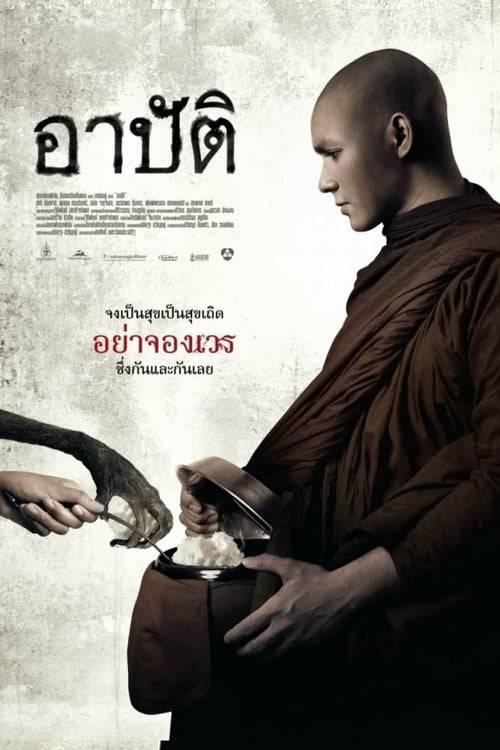 ดูหนังออนไลน์ฟรี Pret Arbut (2017) อาบัติ