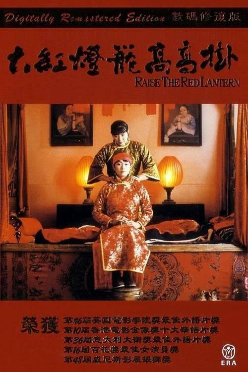 ดูหนังออนไลน์ฟรี Raise the Red Lantern (1991) ซับไทย