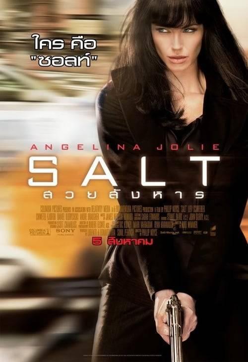 ดูหนังออนไลน์ฟรี Salt (2010) สวยสังหาร