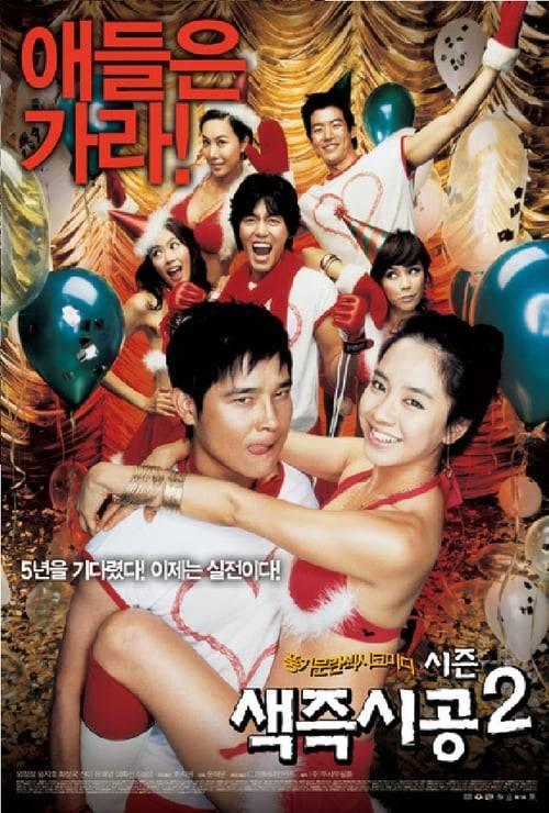 ดูหนังออนไลน์ฟรี Sex is Zero 2 (2007) ปิ๊ด ปี้ ปิ๊ด 2 แผนแอ้มน้องใหม่หัวใจสะเทิ้น