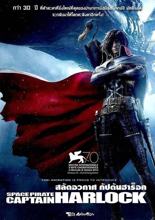 ดูหนังออนไลน์ฟรี Space Pirate Captain Harlock (2013) สลัดอวกาศ กัปตันฮาร็อค