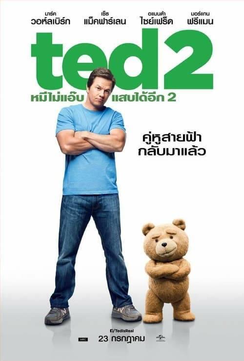 ดูหนังออนไลน์ฟรี Ted 2 (2015) เท็ด 2 หมีไม่แอ๊บ แสบได้อีก