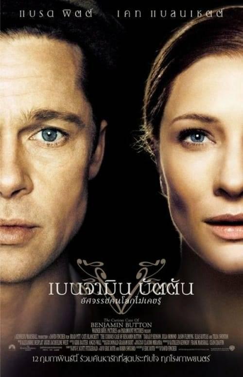 ดูหนังออนไลน์ฟรี The Curious Case of Benjamin Button (2008) อัศจรรย์ฅนโลกไม่เคยรู้