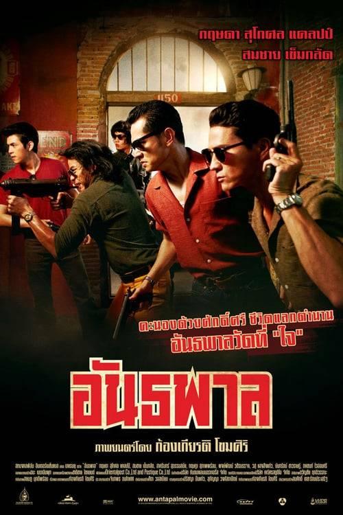 ดูหนังออนไลน์ฟรี The Gangster (2012) อันธพาล