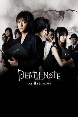 ดูหนังออนไลน์ฟรี Death Note: The Last Name (2006) อวสานสมุดมรณะ