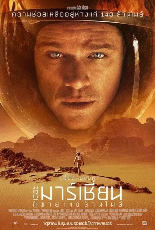 ดูหนังออนไลน์ฟรี The Martian (2015) กู้ตาย 140 ล้านไมล์