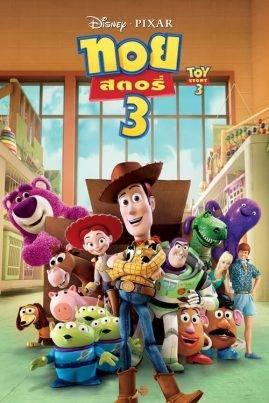 ดูหนังออนไลน์ฟรี Toy Story 3 (2010) ทอย สตอรี่ 3