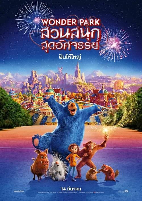 ดูหนังออนไลน์ Wonder Park (2019) สวนสนุกสุดอัศจรรย์
