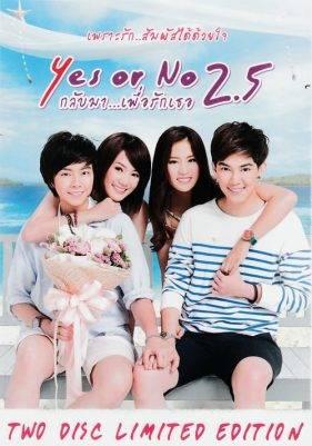 ดูหนังออนไลน์ฟรี Yes or No 2.5 (2015) กลับมา เพื่อรักเธอ