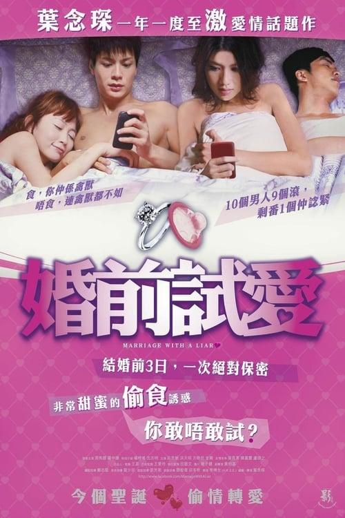 ดูหนังออนไลน์ฟรี 18+ Fun Chin See Oi (2010) Marriage with a Liar