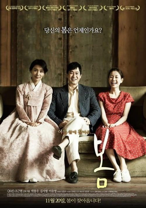ดูหนังออนไลน์ฟรี 18+ Late Spring (2014) Soundtrack