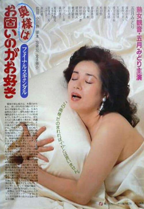 ดูหนังออนไลน์ฟรี 18+ Madam Scandal – Final Scandal: Madam Likes It Hard (1983) หนังภาคต่อสุดสยิว มาดามเซ็กส์จัดมาก