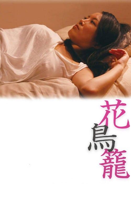 ดูหนังออนไลน์ฟรี 18+ The Caged Flower (2013)