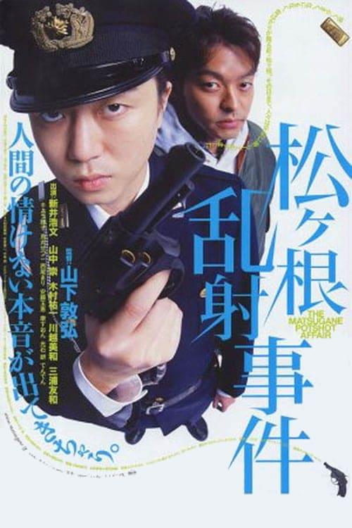 ดูหนังออนไลน์ฟรี 18+ The Matsugane Potshot Affair (2006)
