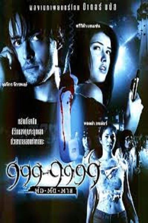 ดูหนังออนไลน์ฟรี 999-9999 ต่อติดตาย (2002)