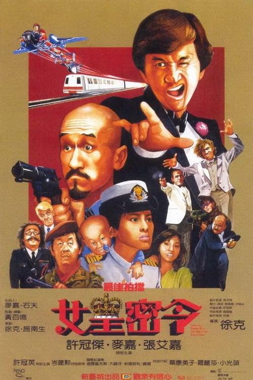 ดูหนังออนไลน์ฟรี ACES GO PLACES 3 OUR MAN FROM BOND STREET (1984) โคตรเก่งมหาเฮง ภาค 3