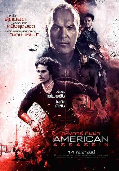 ดูหนังออนไลน์ฟรี American Assassin (2017) อหังการ์ ทีมฆ่า