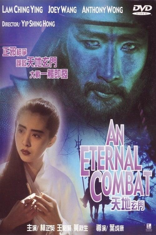 ดูหนังออนไลน์ฟรี An Eternal Combat (1991) ศึกคาถาเทวดาข้ามพิภพ