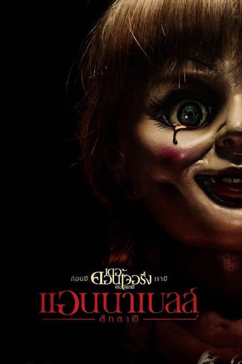 ดูหนังออนไลน์ฟรี Annabelle (2014) แอนนาเบลล์ ตุ๊กตาผี