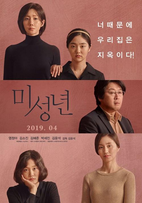 ดูหนังออนไลน์ Another Child (2019) ชอบทนายสาว