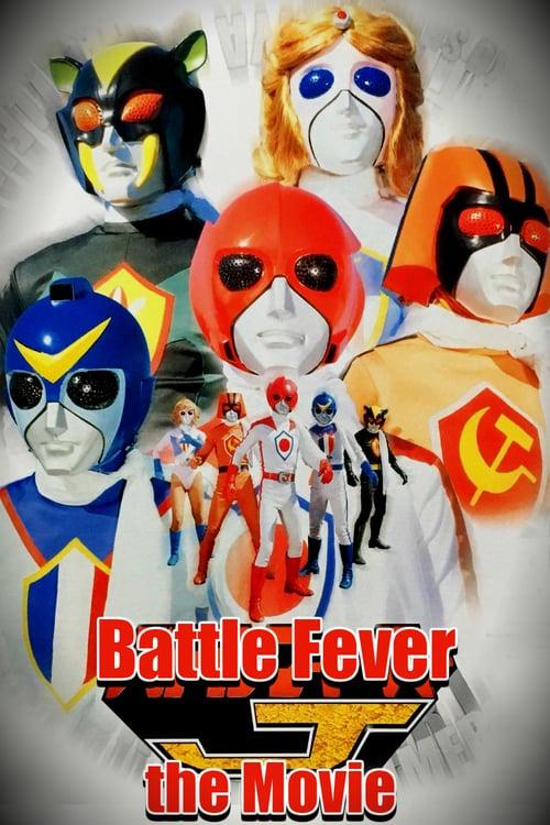 ดูหนังออนไลน์ฟรี Battle Fever J Movie (1979) แบทเทิลฟีเวอร์ เจ