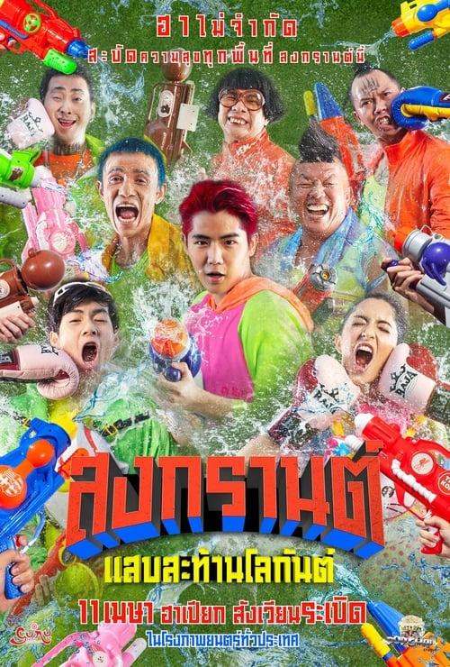 ดูหนังออนไลน์ฟรี Boxing Sangkran (2019) สงกรานต์ แสบสะท้านโลกันต์